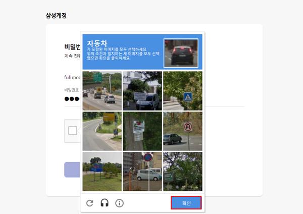 자동차 이미지를 모두 선택 후 확인