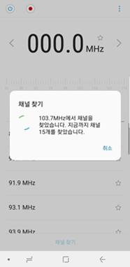 이어폰 장착 시 채널 자동 검색됨