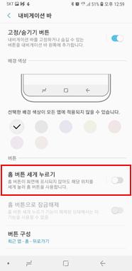 홈 버튼 세게 누르기 → OFF