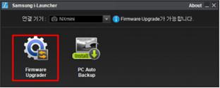 삼성 아이 런터를 실행 후 펌웨어 업데이트를 실행합니다.