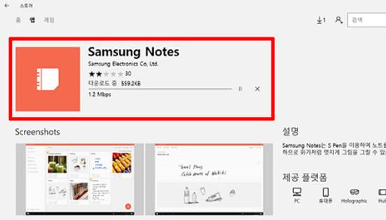 검색된 Samsung Notes를 설치하고 있음