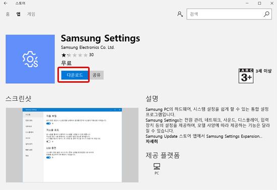 Samsung Settings가 검색되어 다운로드를 누르는 화면