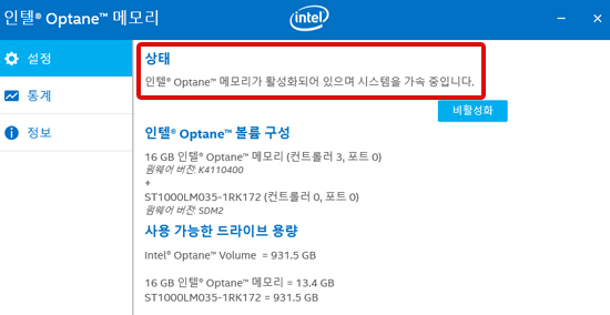 시작버튼을 눌러 인텔 항목에 인텔 옵테인 메모리의 상태가 활성화 되어있는 예시 화면