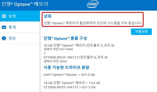 인텔 옵테인 메모리의 설정항목에서 오른쪽 상단에 상태가 인텔 옵테인 메모리가 활성화되어 있으며 시스템을 가속 중입니다로 보이는 예시 화면