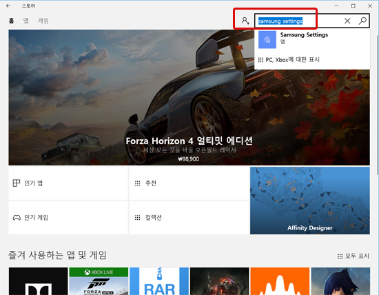 Windows Store에 접속하여 Samsung Settings 검색하는 화면