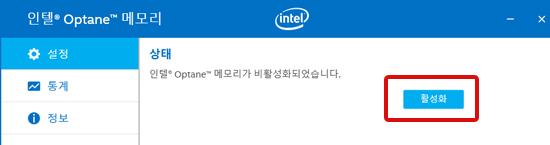 인텔 옵테인 메모리의 설정 항목에서 오른쪽에 보이는 활성화 버튼 선택 화면