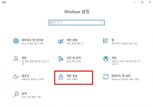 윈도우 설정창에서 중간 아래의 개인 정보 선택하는 화면