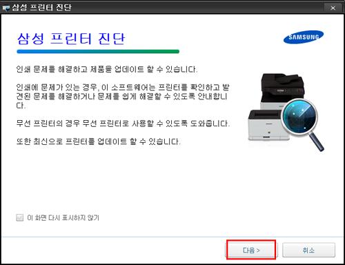 삼성 프린터 진단 시작한다는 화면에서 다음 선택 화면