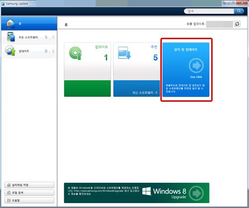 삼성 업데이트에서 오른쪽 상단에 원클릭 실행가능한 위치 안내 화면