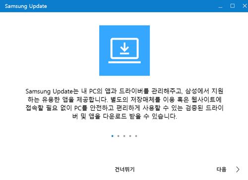 samsung update 클릭하여 열기 선택 화면