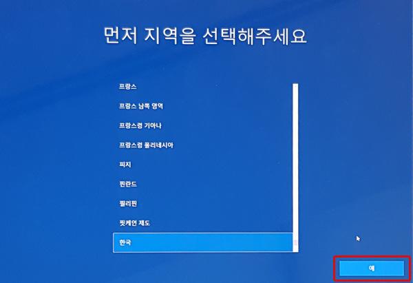 먼저 지역을 선택해주세요에서 한국 선택 후 오른쪽 하단에 예버튼 선택 화면