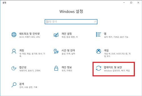 윈도우 설정창에서 오른쪽 하단의 업데이트 및 보안 선택하는 화면
