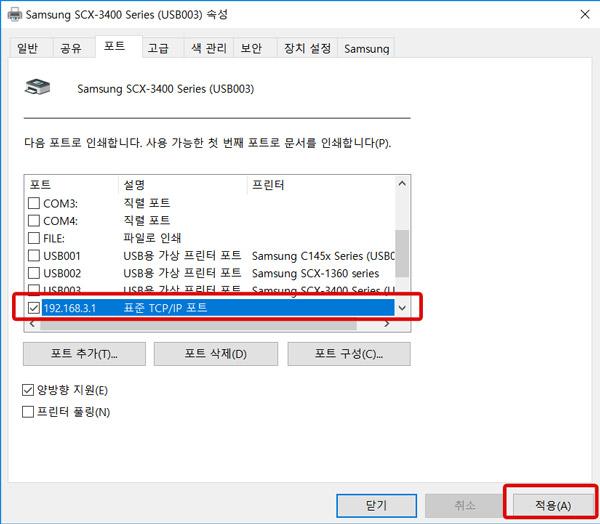 표준 tcp/ip포트가 192.168.3.1로 정상입력됨 확인 후 오른쪽 하단의 적용버튼 선택 화면