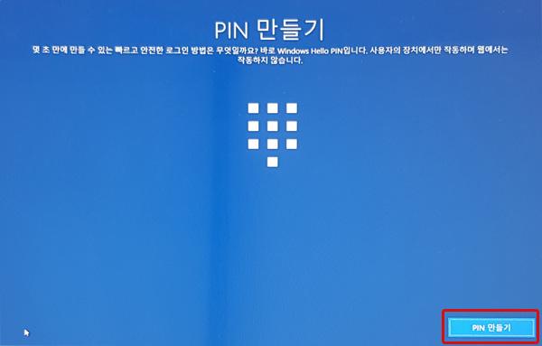 오른쪽 하단의 핀 말들기 버튼 선택 화면