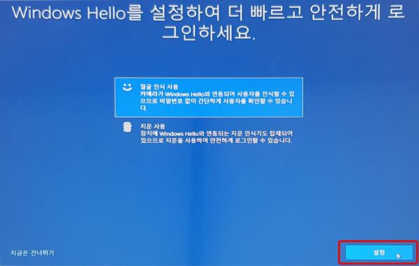 윈도우 헬로우를 설정하여 더 빠르고 안전하게 로그인하세요에서 오른쪽 하단의 설정 버튼 선택 화면