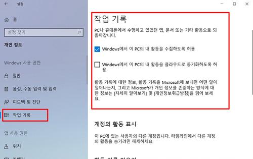 시작 버튼을 눌러 설정 선택 후 개인정보 항목에 작업 기록을 선택하여 체크하는 화면
