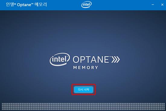 인텔 옵테인 메모리창에서 중간 아래에 있는 다시 시작 버튼 선택 화면