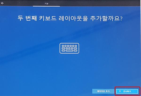 두 번째 키보드 레이아웃을 추가할까요에서 오른쪽 하단에 건너뛰기 버튼 선택 화면