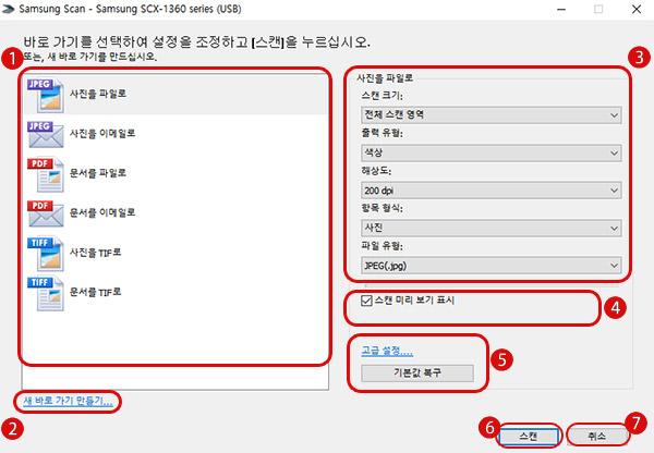 원하는 스캔설정을 선택한 후 오른쪽 하단의 스캔 버튼을 선택하는 화면