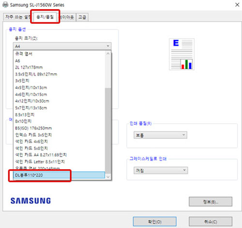 맨 상단의 두번째 탭인 용지/품질 탭 선택 후 용지 크기를 클릭하여 DL봉투110*220으로 선택하는 예시 화면