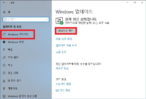 왼쪽 상단의 윈도우 업데이트 선택 후 오른쪽 상단에 보이는 업데이트 확인 버튼 선택하는 화면