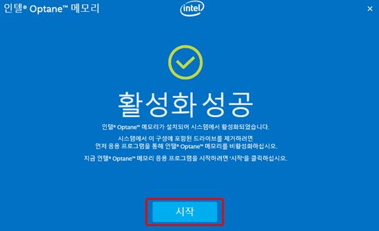 컴퓨터가 재부팅된 후 인텔 옵테인 메모리 활성화 성공창에서 중간 아래에 있는 시작 버튼 선택 화면