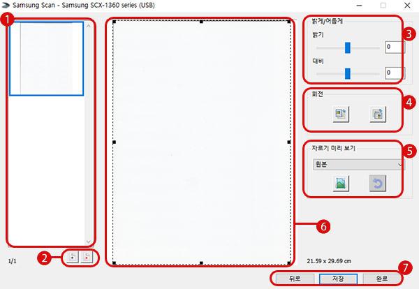 스캔원고에 밝기, 톤, 회전 등 조정한 후 오른쪽 하단의 저장 버튼 선택 화면