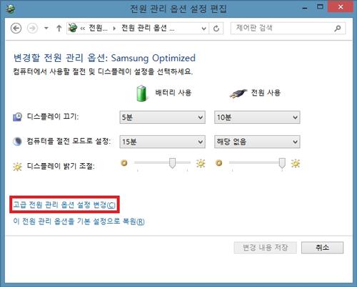 전원 관리 옵션 설정 편집창에서 왼쪽 하단의 고급 전원 관리 옵션 설정 변경항목 선택 화면