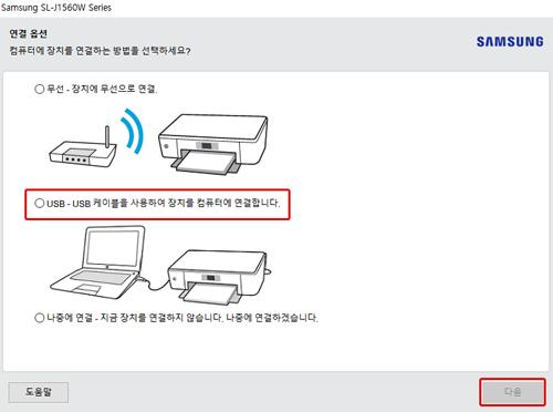 무선-장치에 무선으로 연결, USB-USB케이블을 사용하여 장치를 컴퓨터에 연결, 나중에 연결-지금 장치를 연결하지 않습니다. 나중에 연결하겠습니다 중 원하는 설정으로 선택 후 오른쪽 하단의 다음버튼 화면