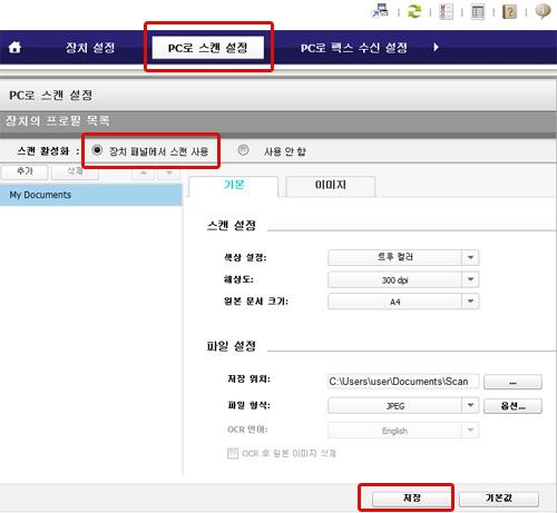 PC로 스캔 설정 탭을 선택 후 장치 패널에서 스캔 사용을 선택하는 화면