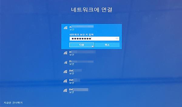 네트워크 보안 키 입력 후 왼쪽 하단의 다음 버튼 선택 화면