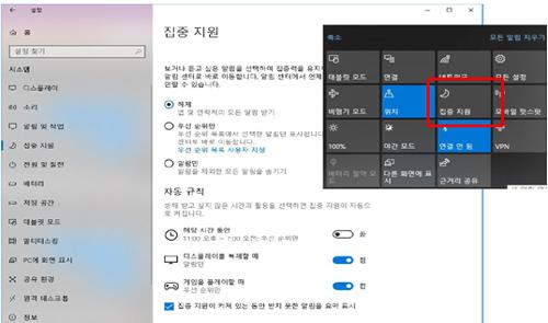 설정에서 시스템 선택 후 왼쪽 중간에 보이는 집중 지원 선택하여 해제, 우선 순위만, 알림만 중 선택하는 예시 화면