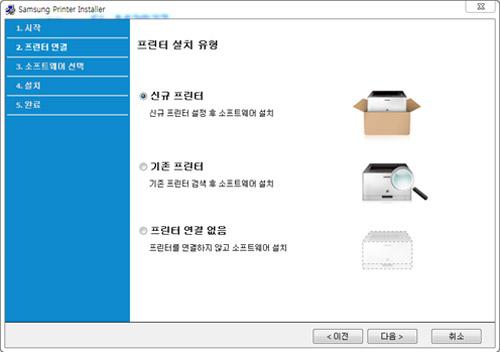 프린터 설치 유형 중 신규 프린터, 기존 프린터, 프린터 연결없음 중 선택 하는 예시 화면