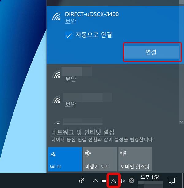 윈도우10 바탕화면의 오른쪽 하단에 무선 아이콘을 클릭하여 SCX-3405FW 장치의 연결을 선택하는 화면