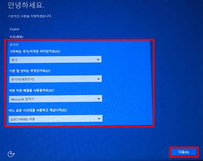 한국어 선택하고 예 선택