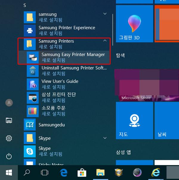 삼성 이지 프린터 매니저를 실행하는 예시 화면