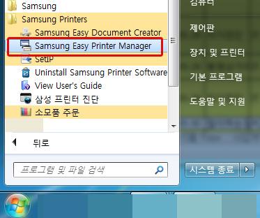 samsung easy printer manager 실행하는 화면