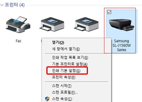 삼성 SL-J156x 시리즈 프린터 모양에 마우스 오른쪽 버튼 눌러 인쇄 기본설정 선택 화면