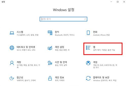 윈도우 설정창에서 오른쪽 중간에 있는 앱을 선택하는 화면