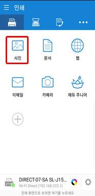 삼성 모바일 프린트 앱 화면에서 왼쪽 상단의 사진 선택하는 화면