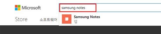 Windows Store 상단 검색창에 samsung notes를 입력하고 있음