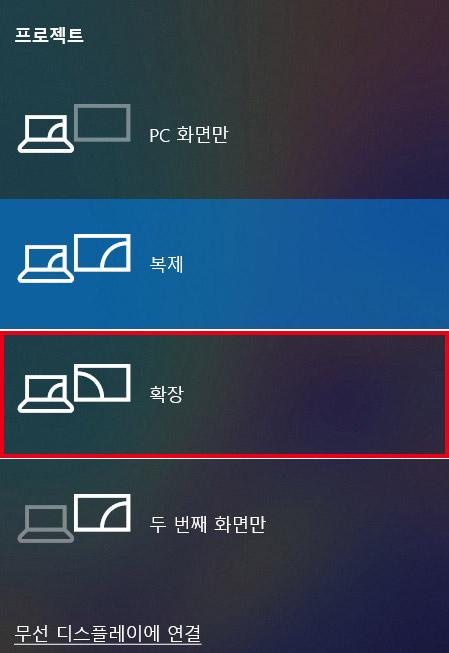 노트북 화면에 프로젝트 모드가 나타나면 확장으로 선택하는 화면