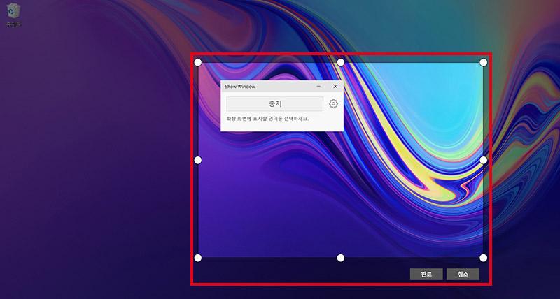 테두리 원을 드래그하여 영역 선택 후 오른쪽 하단의 완료 버튼 선택 화면