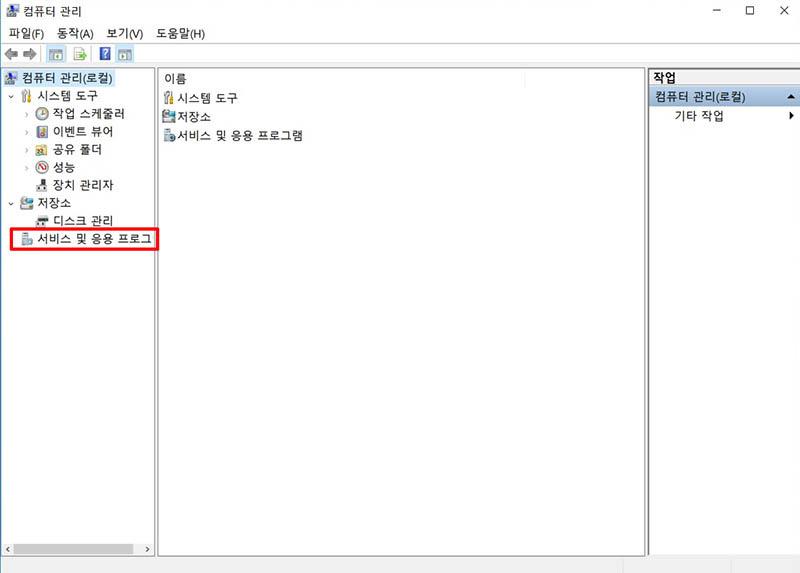 왼쪽 하단에 있는 서비스 및 응용 프로그램 항목 선택 화면