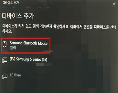 samsung bluetooth mouse 항목을 선택하는 화면