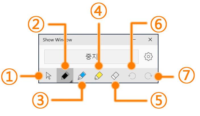 show window 실행 후 1~7번까지 아래 메뉴 위치 표시 화면