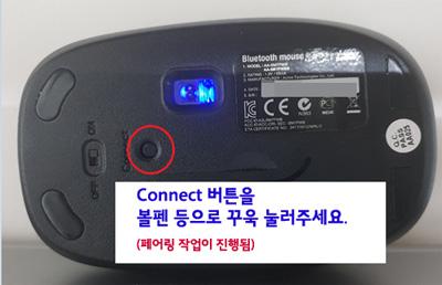 마우스 바닥면에 connect 버튼을 꾹 누르는 화면