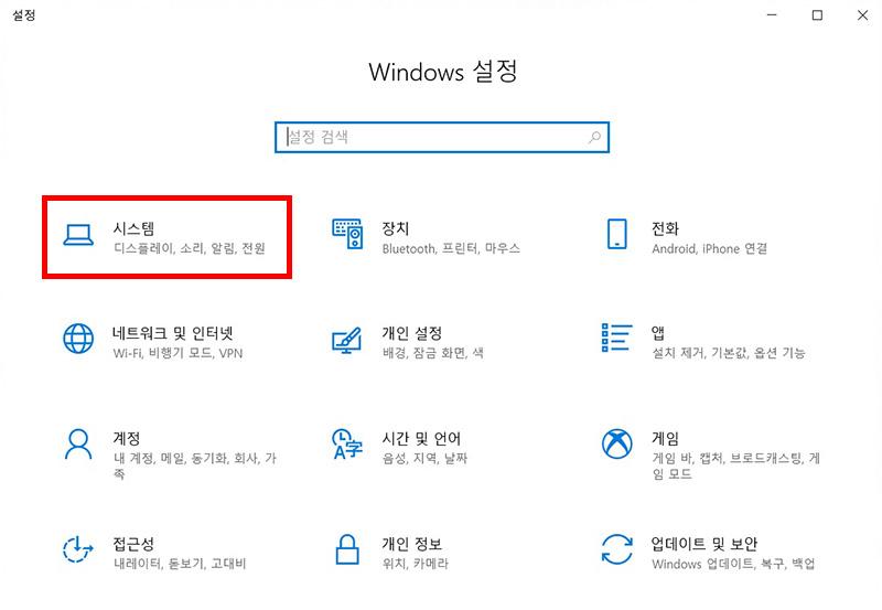 윈도우 설정창에서 중간 아래의 시스템 선택 화면