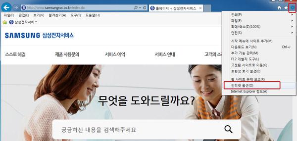 인터넷 창에서 오른쪽 상단의 톱니바퀴모양 클릭 후 인터넷 옵션 선택하는 화면