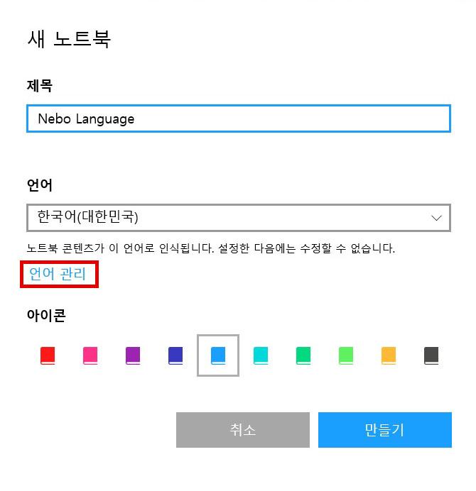 새 노트북 창에서 한국어(대한민국) 아래의 언어 관리 선택하는 화면